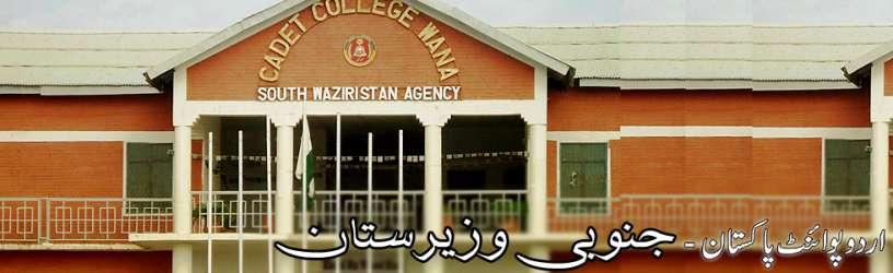 South Waziristan Agency