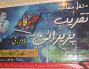 Inauguration Of The Book Of Qamar Raza Shahzad