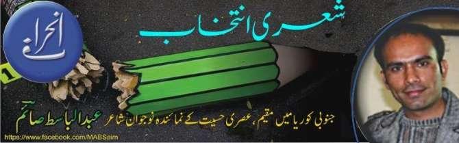 Abdul Basit Saim Ki Shaeri Se Intikhab