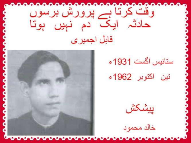 Qabil Ajmairi