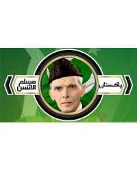 Pak Muslim Alliance