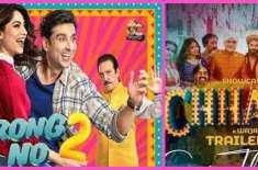 wrong number 2 aur Chhalawa nay film industry ki ronaqay bahaal kar de