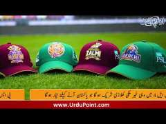 PSL4 Will Be Innaugrated In Pakistan, Pak India Cricketers Will Play Together