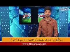 Waseem Akram Pays Tribute To Shahid Afridi, Sports Round Up With Danyal Sohail