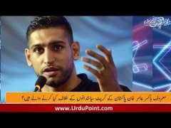 Boxer Amir Khan Accepted Imran Khan's Invitation Against Corrupt Politicians