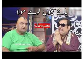 Haye Tenu Laway Moola - Ustad Sureelay Khan On Fire - Hasb e Haal - Dunya News