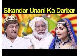 Khabardar Aftab Iqbal 7 June 2018 - Sikandar Unani Ka Darbar