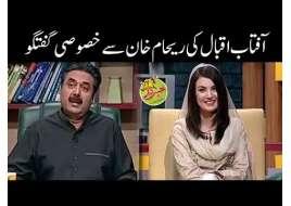 Aftab Iqbal Ki Reham Khan Say Khasoosi Guftago - Interview Of Reham Khan -Khabardar with Aftab Iqbal