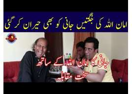 Funny Competetion Of AmaanUllah And Jani
