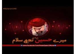 Mere Hussain Tujhe Sallam Owais Raza Qadri