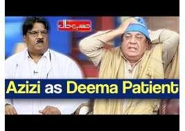 Azizi As Deema Patient