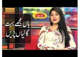 Hina Altaf Reveals Reason Behind Abuses She Received