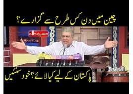 China Say Pakistan Kay Liye Kia Laye