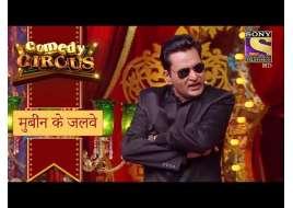 Comedy Circus With Sohail Khan