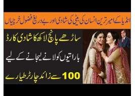 Isha Ambani Marriage   Most Expensive Wedding in the World