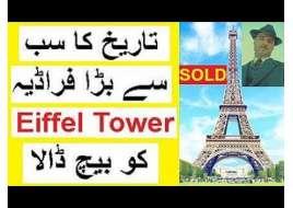 Biggest Fraudster Ever - Eiffel Tower Ko Baich Dia