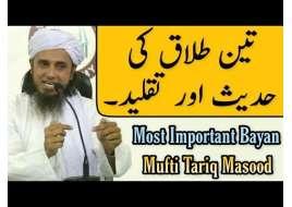 Teen Talaq Ki Hadees Aur Taqleed | Mufti Tariq Masood