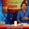 Nashist Ba Naam E  Habib Jalib . Program  Dastan O Kalam E Shauraa  Ba Zuban E Shadab Abbasi. Pro 5