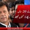 Imran Khan Ki Money Trail Par Kai Sawalat Janam Lay Uthay...
