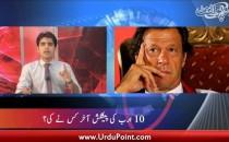 Imran Khan Ko 10 Arab Ki Offer. Kashmirion K Liay Tumam Internet Services Band Ho Gayin