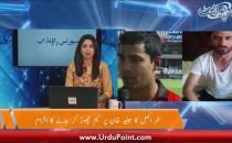 Umer Akmal Ka Junaid Khan Par Sangeen Ilzaam. Shahzeb Hassan Anti Corruption Unit K Samne Paish