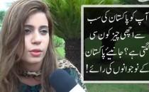 App Ko Pakistan Ki Sab Sey Achi Cheez Kaunsi Lagti Hai?