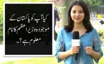 Kia App Ko Pakistan Key Prime Minister Ka Naam Pata Hai?