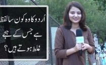 Urdu Ka Woh Kaunsa Aisa Lafz Hai Jis Key Spellings Ghalat Hain?