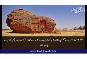 Abraha Ka Qurani Qissa - UrduPoint