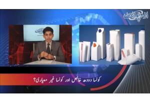 Hafiz Saeed Ki Nazar Bandi. DG ISPR, Media Se Guftagu. Konsa Doodh Pinay K Qabil... News Room