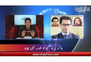Iran Ka Missile Tajarba. Hafiz Saeed Aur Deegar Ka Naam ECL Main Shamil - YouTube