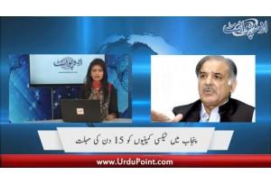 Pakistan Main Mardam Shumari. Uber/Careem Ko 15 Din Ki Mohlat. 5 Sala Bacha Giraftar