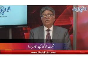 Cigarette Noshi Kaise Choren? Illaton Se Kese Bachain? Janiay Dr Sadaqat Ali Aur Dr Ajaz Qureshi Se