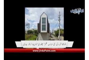 Afghan Muhajrin Ki Wapsi Policy Manzur. Valentines Day Par Pabandi. Chota Ghar Bare Kamaal