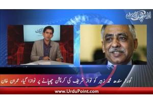 Basant Par Pabandi. Governor Sindh Ko Nawaz Sharif Ki Corruption Chupanay Par Ohda Mila