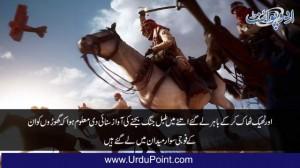 Saki Ka Gadha - Urdu Story
