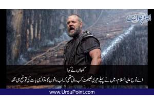 Nooh Ka Beta - Urdu Story - نوح کا بیٹا