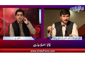 FATA Islahaat K Baray Main Khasusi Guftagu... News Room Rukhshan Mir K Sath
