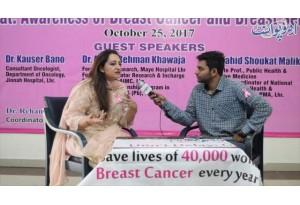 Breast Cance K Hawalay Se Agaahi Program  Dr. Hamda Arif Khawaja  K Sath