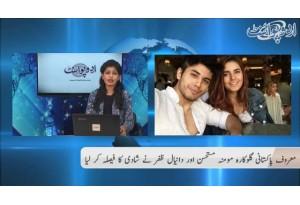 Momina Mustehsan Aur Daniyal Zafar Ne Shadi Ka Faisla Kar Lia. Amir Liaqat Ki Bol News Se Chutti