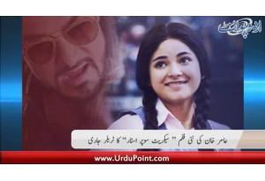 Aamir Khan Ki Nayi Film Secret Superstar Ka Trailer Jari. China Main Khawateen Ki Anoki Chatri Tayar