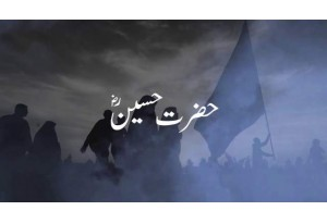Lamha E Rohlat E Hussain (R.A)... Baqalam E Meer Anees... Ba Zuban E Shadab Abbasi