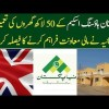 UK Decided To Provide Financial Assistance For Naya Pakistan Housing Scheme