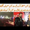 Coke Fest Held In Lake City Lahore, Watch A Complete Package With Zaofishan Naqvi