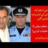 Actual Reason Of IGP Islamabad's Transfer Revealed, Find Out Inside Story