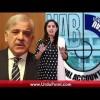 Shahbaz Sharif Arrested By NAB In Ashiana Housing Scandal
