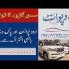 Cheap Market For Car Sales & Purchase With The Partnership Of UrduPoint And Pak Wheels