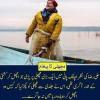 Kids Urdu Story: Machli Ka Pegham, Ali Raza Ki Nazar Achanak Ek Bari Machli Per Pari...