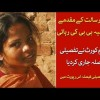 SC Issues Detailed Judgement Of Asia Bibi's Release