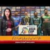 Pakistan To Host Asia Cup 2020, PHT's Head Coach Tender Resignation, Find Out More From Nadia Nazir